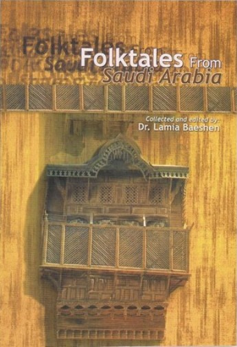 Dr. Lamia Baeshen - 
